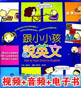 跟小小孩说英文 talk to your ch